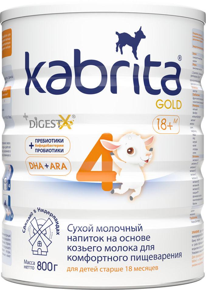 Напиток молочный Kabrita 4 Gold 800г (упаковка 3 шт.)