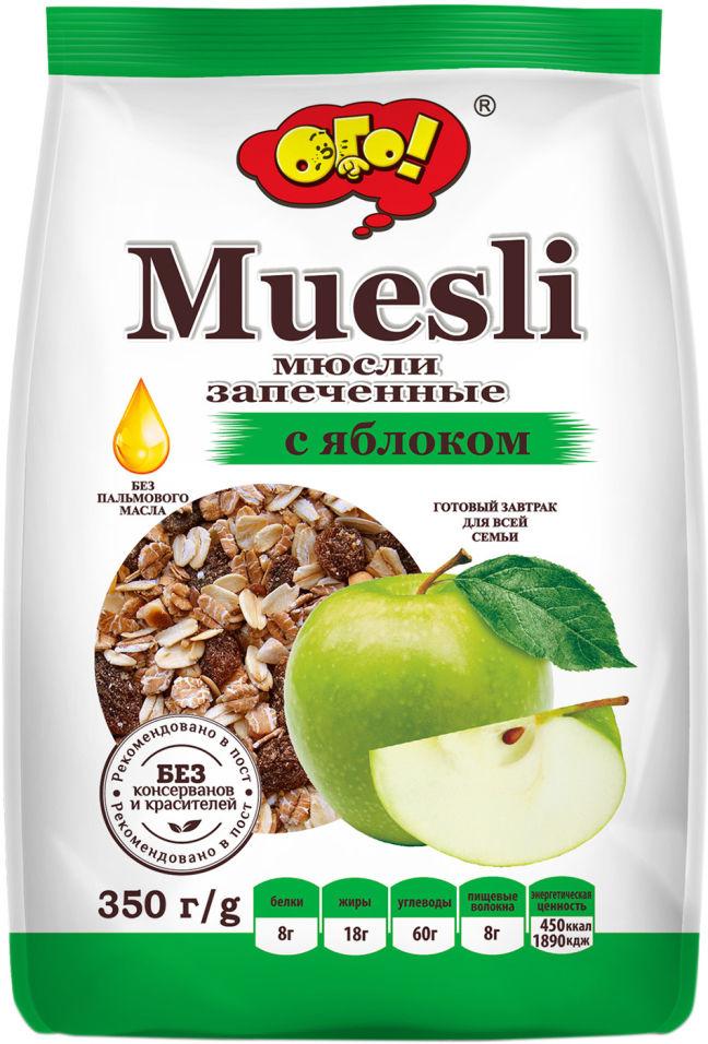 Мюсли Ого Запеченные с яблоком 350г