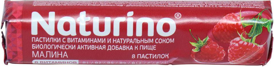 БАД Натурино Витамины с соком малины 8 пастилок