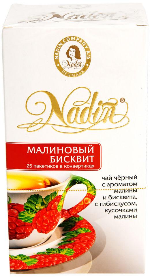 Чай Nadin Малиновый бисквит 25*2г