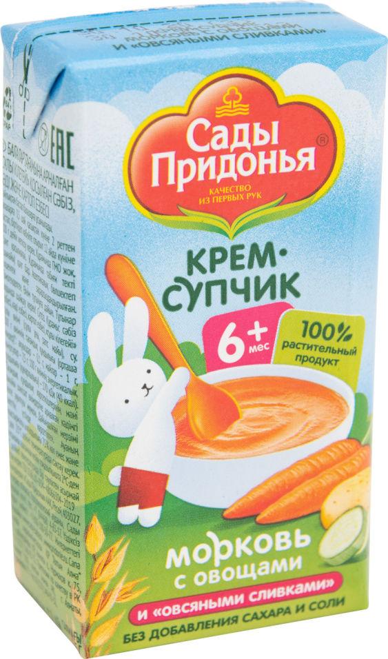 Крем-супчик Сады Придонья Морковь с овощами и овсяными сливками 125г