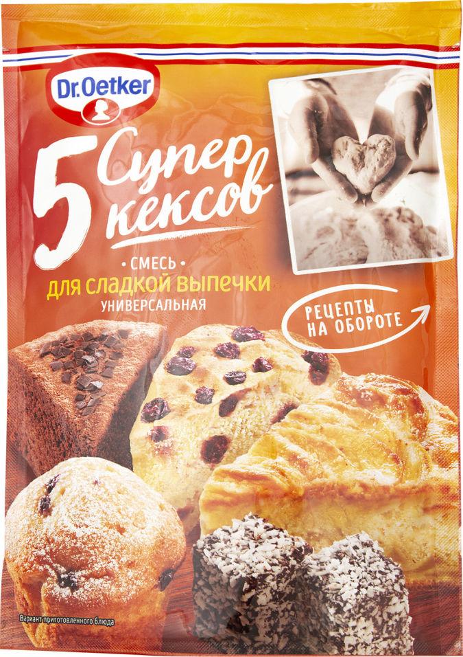 Смесь Dr.Oetker 5 Супер кексов для сладкой выпечки 380г
