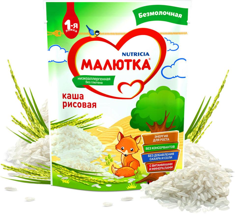 Каша Малютка Рисовая безмолочная 200г (упаковка 2 шт.)