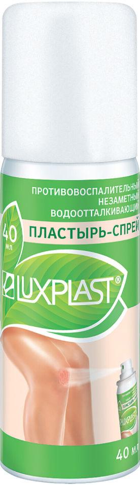 Пластырь-спрей Luxplast 40мл