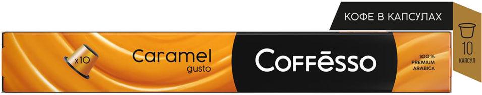 Кофе в капсулах Coffesso Caramel 10шт