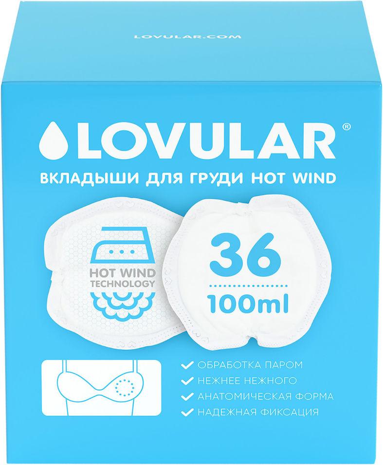 Вкладыши в бюстгальтер Lovular Hot Wind 36шт