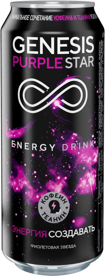 Напиток Genesis Purple Star энергетический 500мл