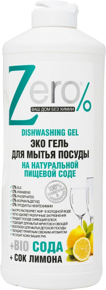 Средство для мытья фруктов овощей и посуды Zero Сода + Сок лимона 500мл