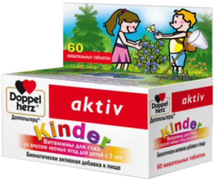 Витамины Doppelherz Актив для глаз киндер 60 таблеток