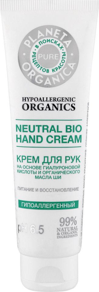 Крем для рук Planeta Organica Pure Питание и восстановление 75мл
