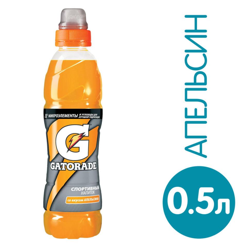 Напиток Gatorade Orange спортивный со вкусом апельсина 500мл