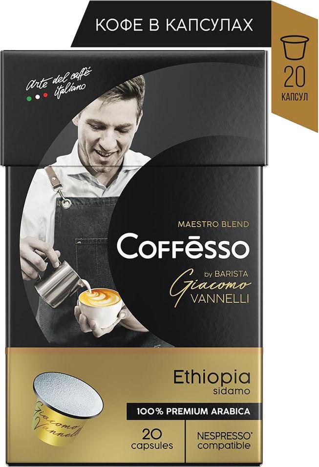 Кофе в капсулах Coffesso Vannelli G.Ethiopia 20шт