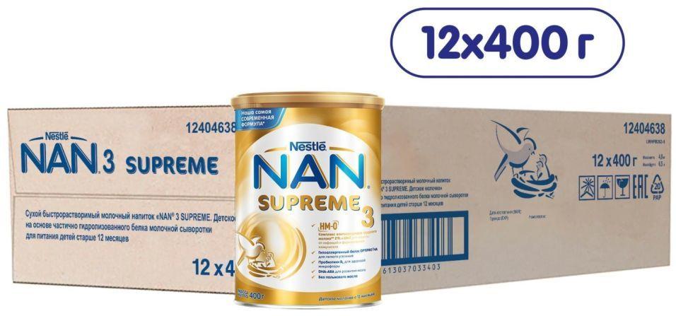 Смесь NAN 3 Supreme молочная 400г (упаковка 2 шт.)