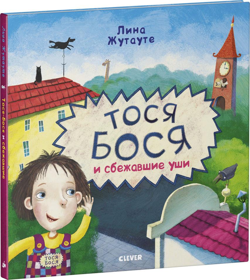 Тося-Бося и сбежавшие уши / Лина Жутауте
