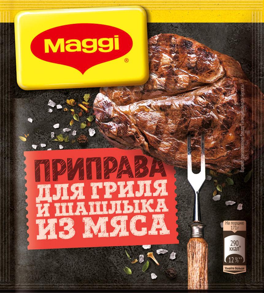 Приправа Maggi для гриля и шашлыка из мяса 23г