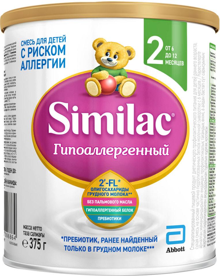 Смесь Similac Гипоаллергенный 2 молочная с 6 месяцев 375г (упаковка 2 шт.)