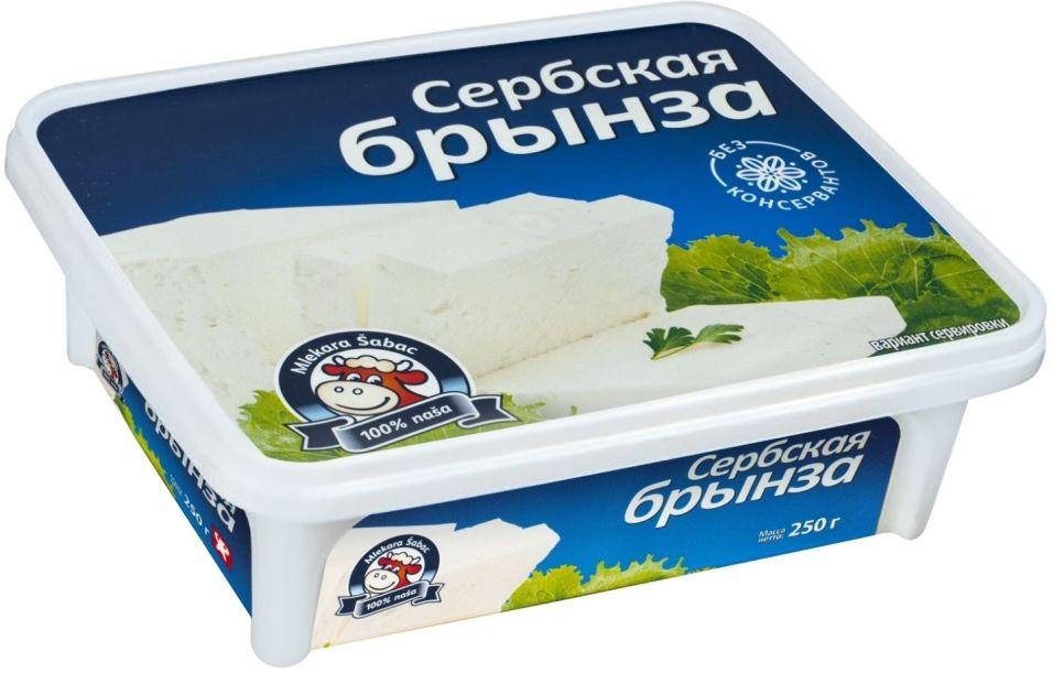 Отзывы о Сыре Mlekara Sabac Сербская брынза 45% 250г