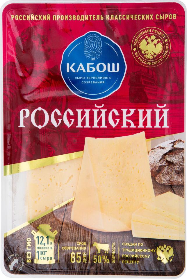 Отзывы о Сыр Кабош Российский 50% 150г