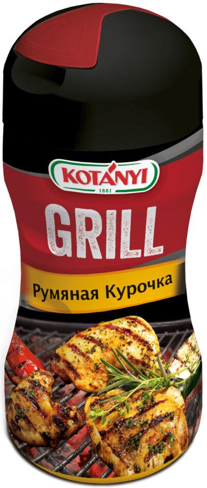 Приправа Kotanyi Grill Румяная курочка 80г