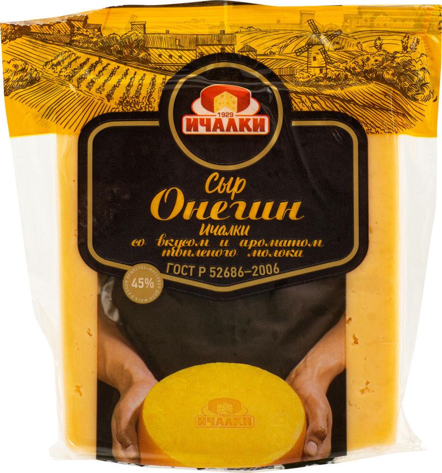 Отзывы о Сыр Ичалки Онегин 45% 250г