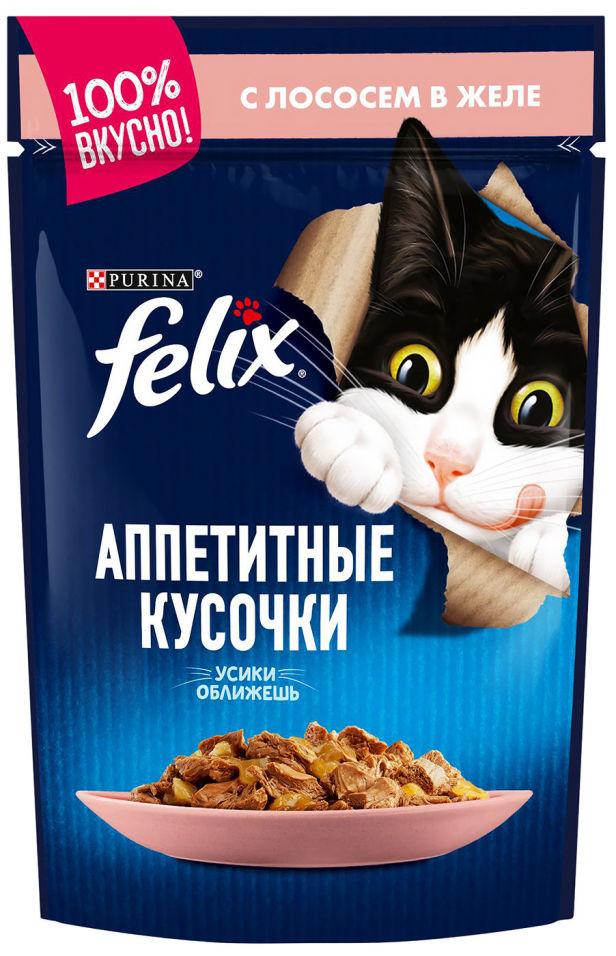 Корм для кошек Felix Аппетитные кусочки с лососем в желе 85г