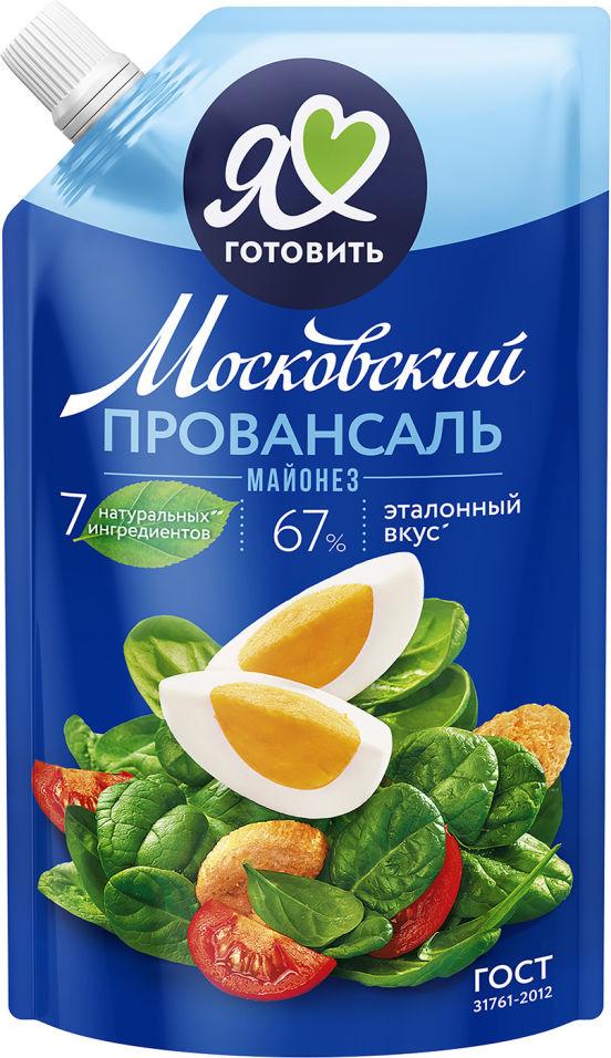 Майонез Я люблю готовить Московский Провансаль 67p0мл - купить с доставкой в Vprok.ru Перекрёсток по цене 169.90 руб.