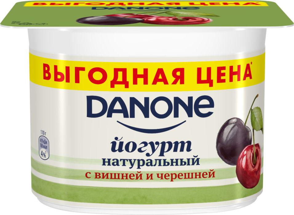 Отзывы о Йогурте Danone с вишней и черешней 2.9% 110г