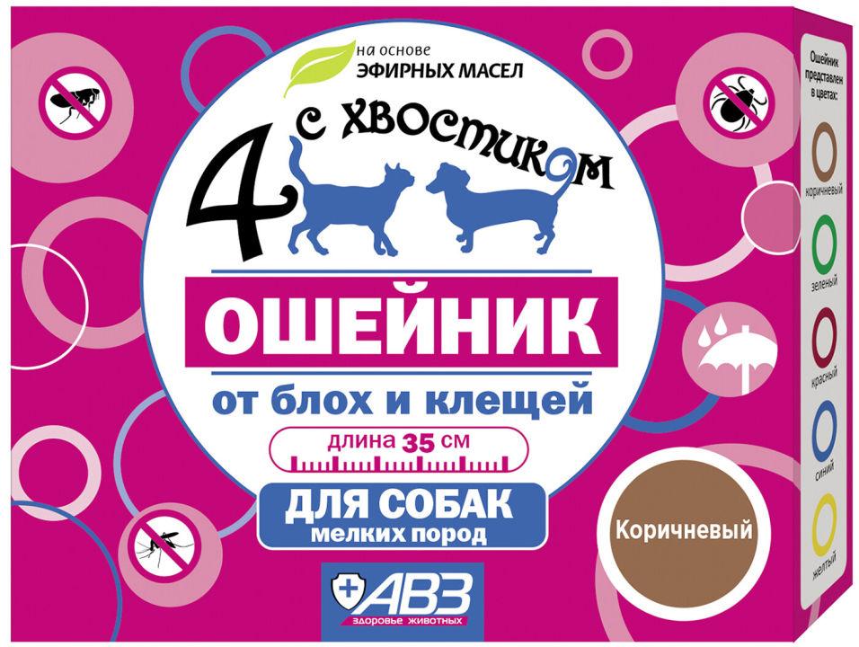 Ошейник для собак 4 с хвостиком от блох и клещей 35см