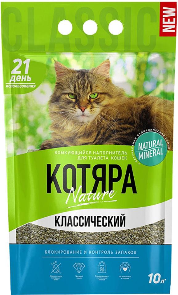 Наполнитель для кошачьего туалета Котяра комкующийся Классический 10л