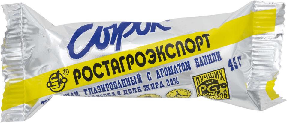 Отзывы о Сырке глазированном Ростагроэкспорт с ароматом ванили 20% 45г