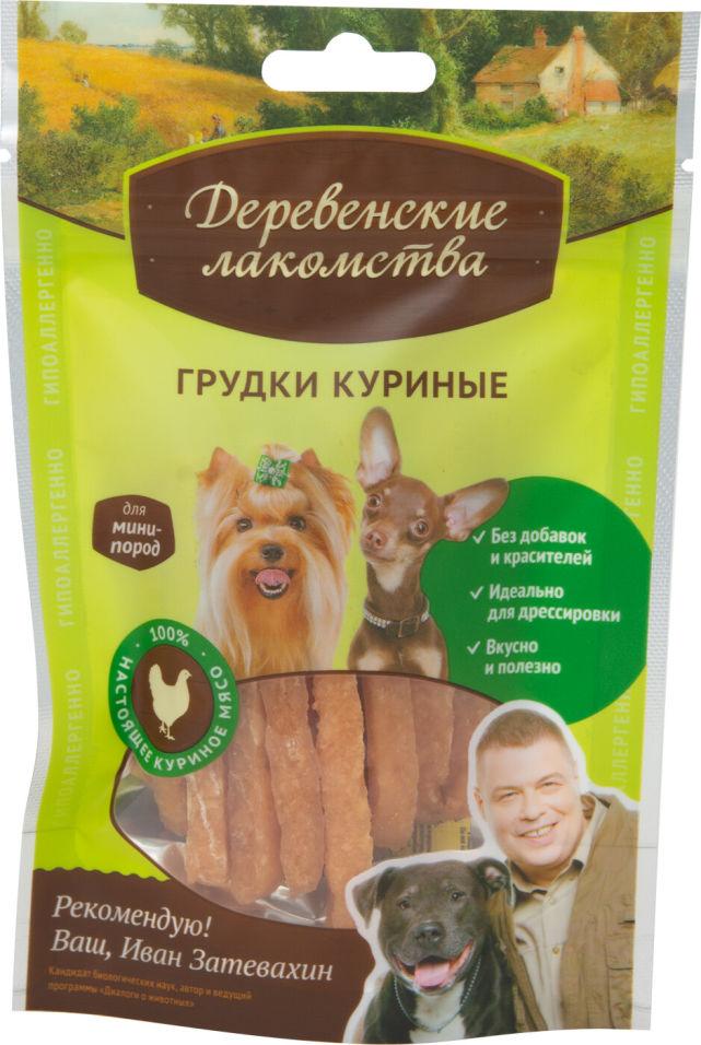 Лакомство для собак Деревенские лакомства Грудки куриные 55г