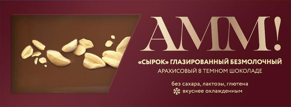 Отзывы о Сырке глазированном АММ! арахисовый в темном шоколаде 42г