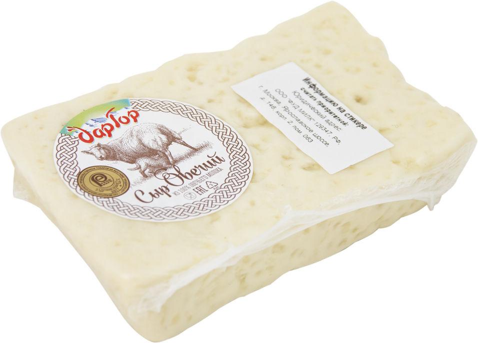 Отзывы о Сыр Дар Гор Овечий 48% 0.2-0.4кг
