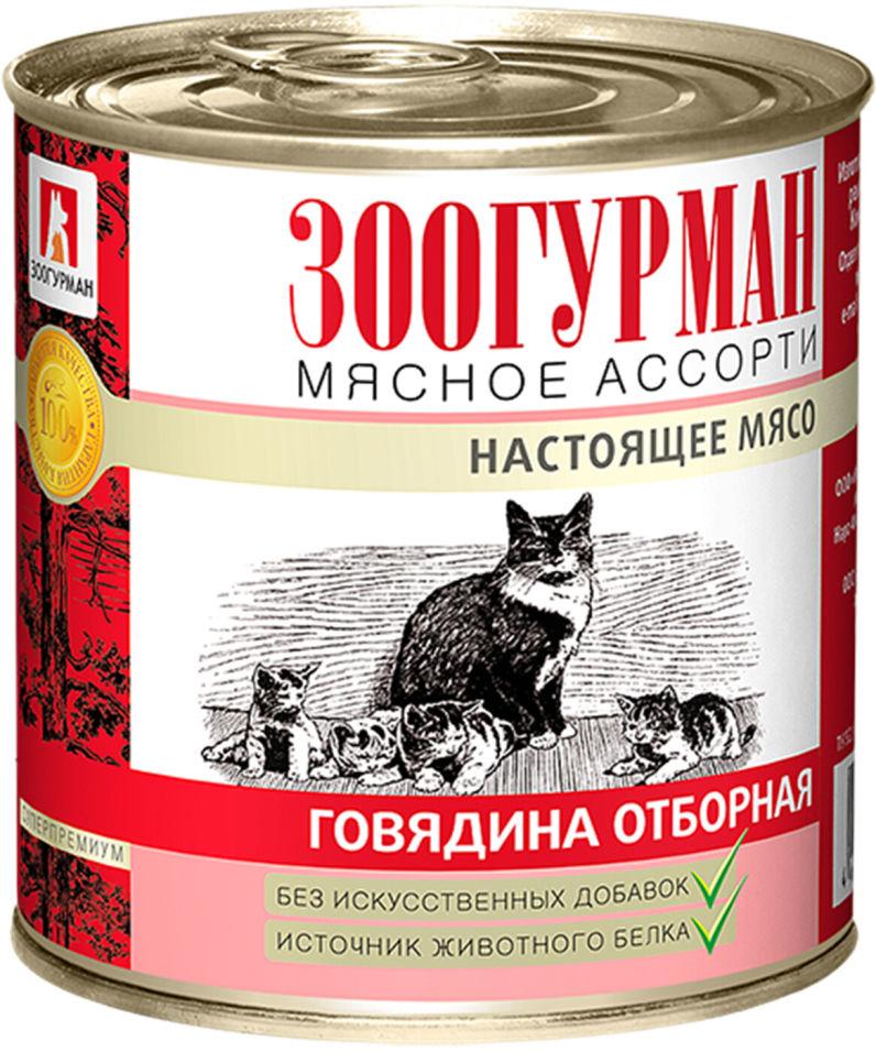 Корм для кошек Зоогурман Мясное ассорти Говядина отборная 250г