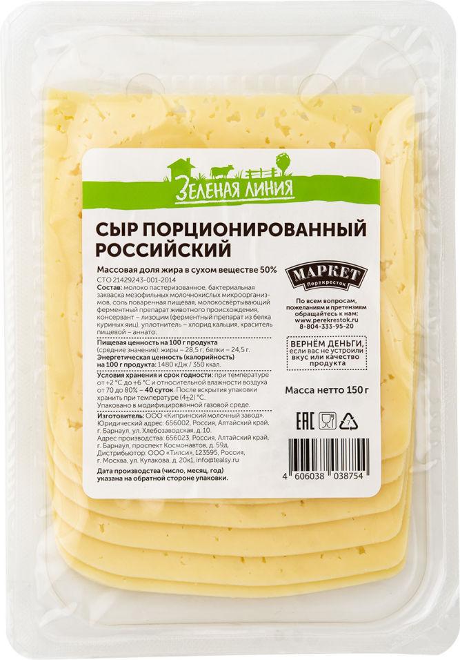 Отзывы о Сыре Маркет Зеленая линия Российский 50% 150г