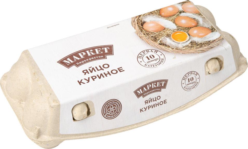 Отзывы о Яйца Маркет Перекресток С1 коричневые 10шт
