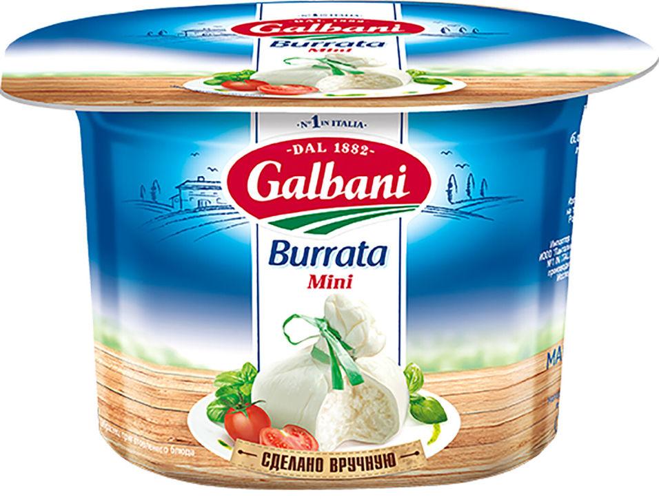 Отзывы о Сыр Galbani Буррата Мини 50% 125г