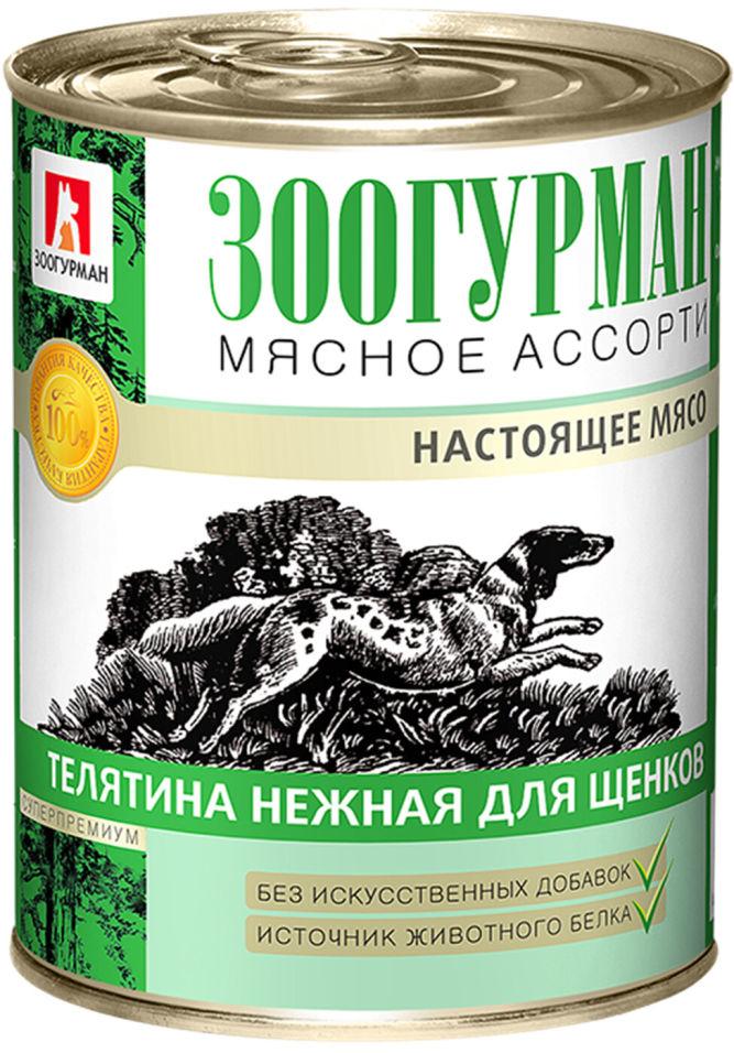 Корм для щенков Зоогурман Мясное ассорти Телятина нежная 350г