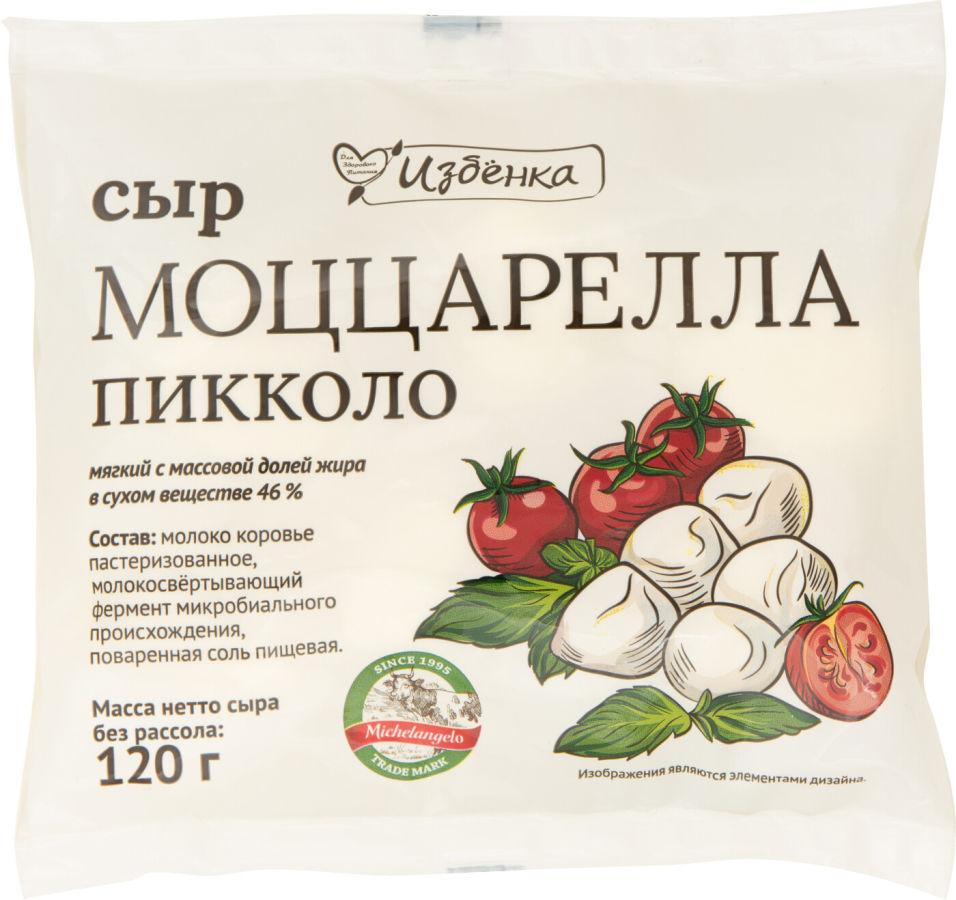 Отзывы о Сыре ВкусВилл Моццарелла Пикколо 46% 120г