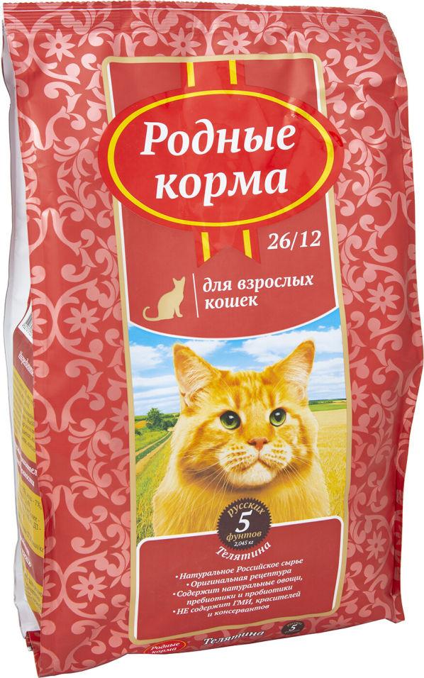 Сухой корм для кошек Родные корма Телятина 2.045кг