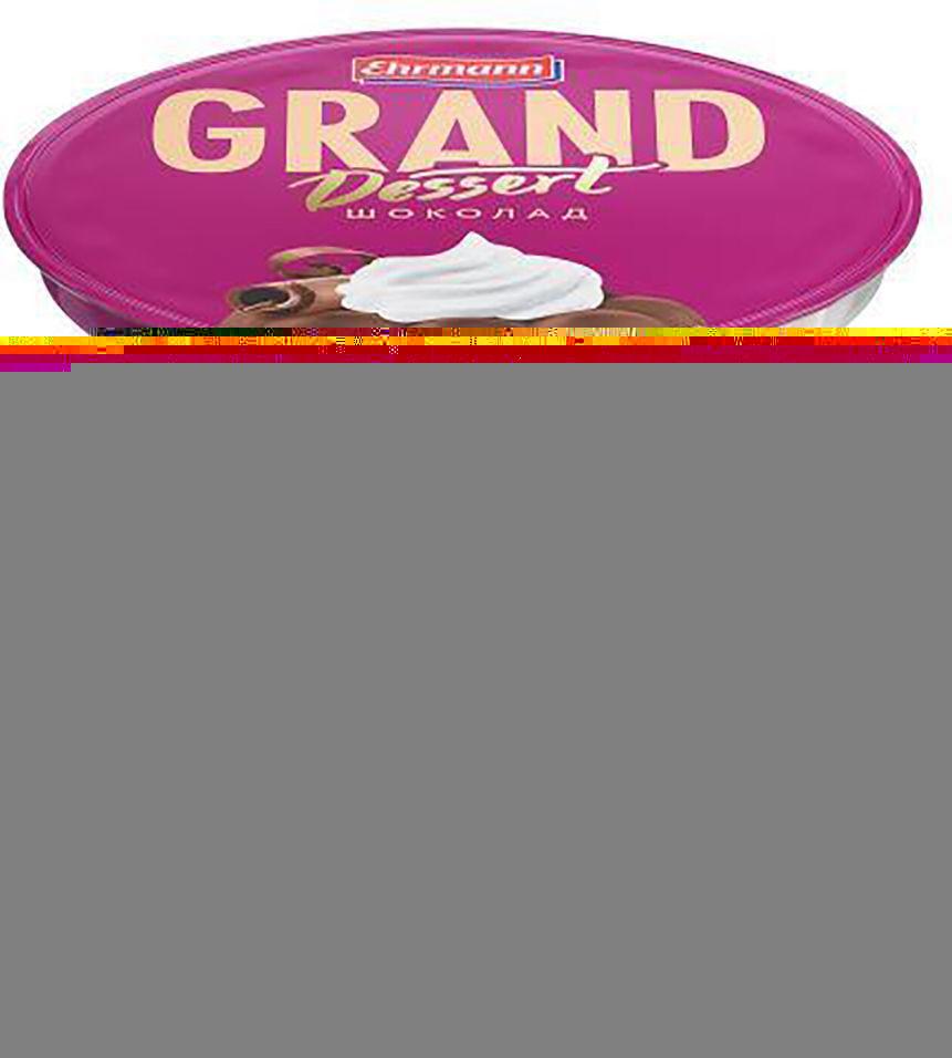 Отзывы о Пудинге молочном Ehrmann Grand Dessert Шоколад 5.2% 200г