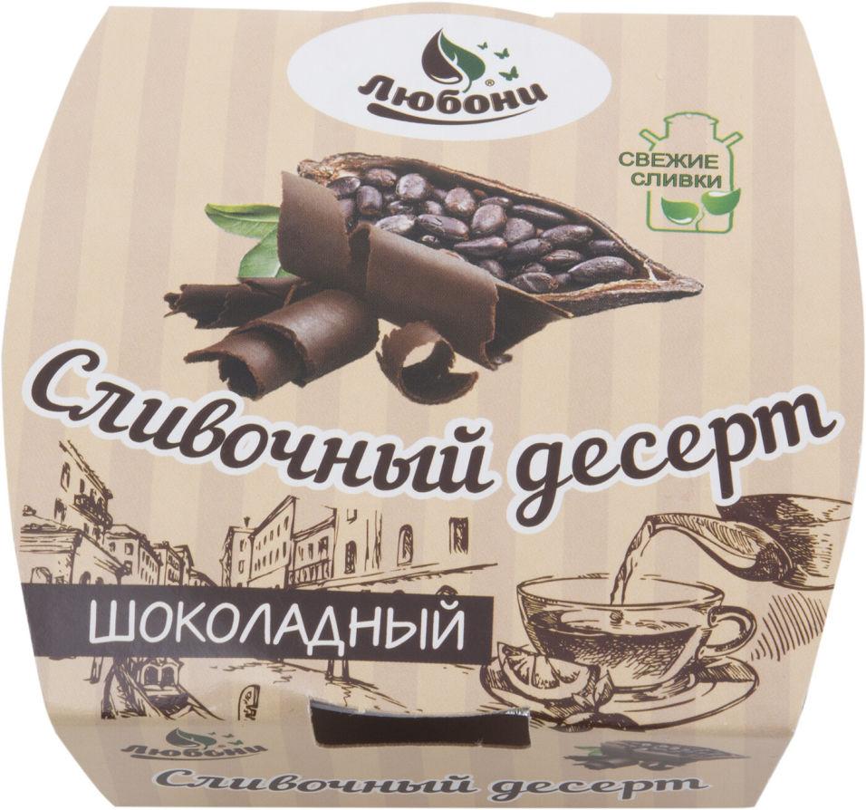 Отзывы о Десерт сливочный Любони Шоколадный 125г