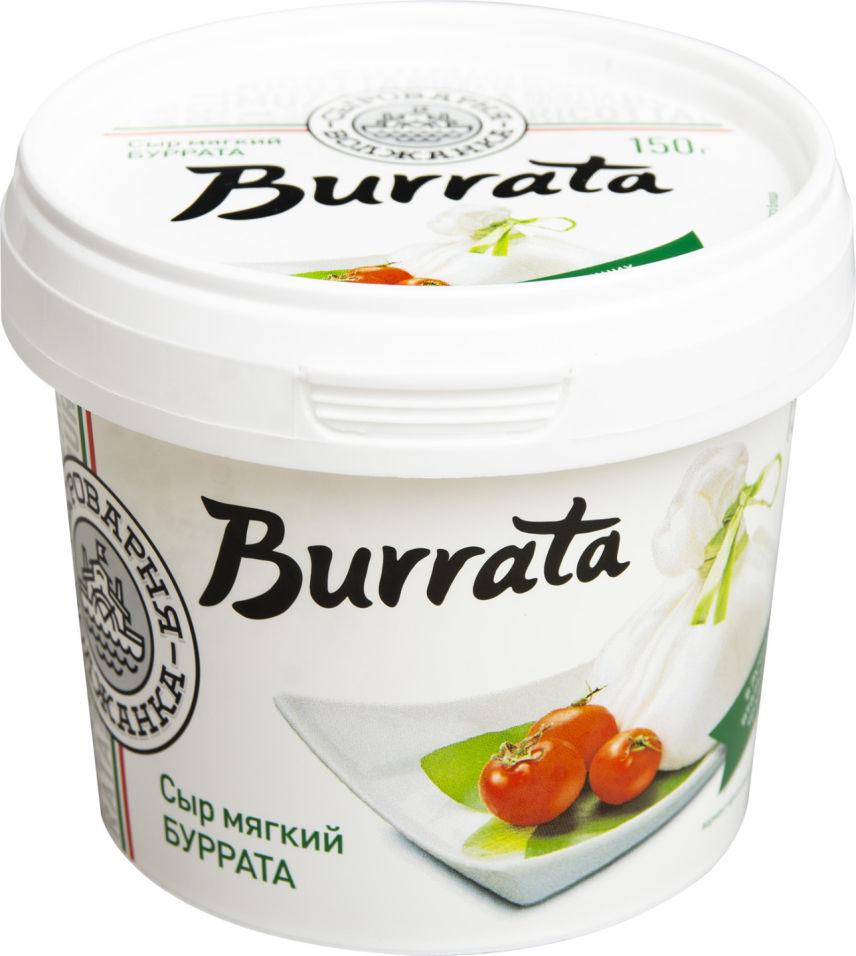 Отзывы о Сыр Сыроварня Волжанка Burrata 45% 150г