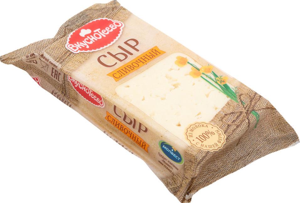 Отзывы о Сыр Вкуснотеево Сливочный 45% 200г