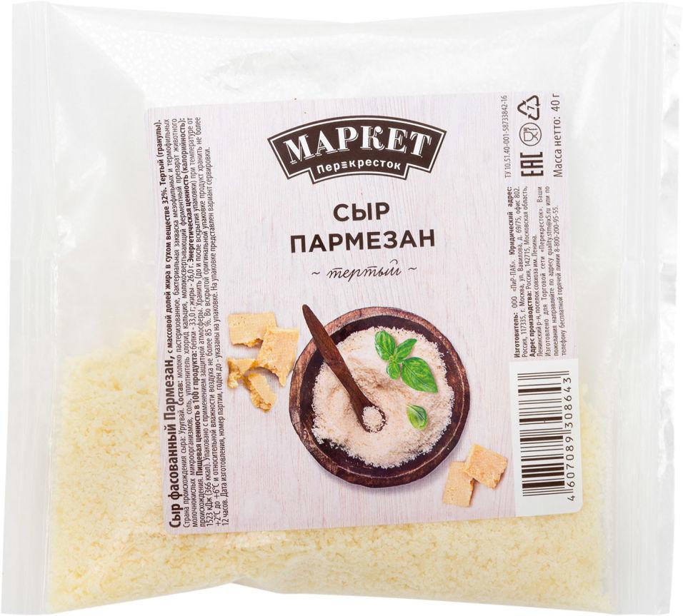 Отзывы о Сыре Маркет Перекресток Пармезан тертый 32% 40г