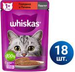 Влажный корм для кошек Whiskas Паштет с говядиной и печенью 18шт*75г