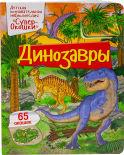 Развивающая книжка ND Play Супер окошки Динозавры
