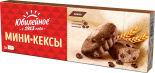 Мини-кексы Юбилейное с кусочками темного шоколада и какао 140г