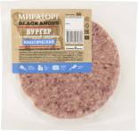 Бургер Мираторг Классический из мраморной говядины 2шт 360г