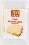 Сыр ПРОСТО Российский молодой нарезка 50% 125г